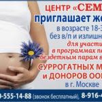 Объем обследований и анализов донора яйцеклеток